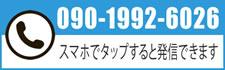 tel:090-1992-6026